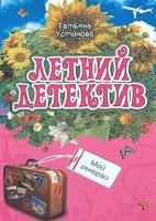 Татьяна Устинова Мой генерал 978-5-699-27995-1