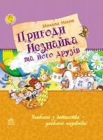 Носов Микола Пригоди Незнайка та його друзів 978-617-09-2219-9