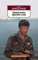 Бондарев Юрий Батальоны просят огня 978-5-389-16193-1