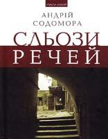 Содомора Андрій Сльози речей 978-966-441-161-2