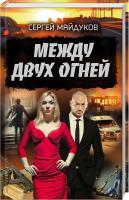 Майдуков Сергей Между двух огней 978-617-12-6092-4