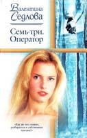 Седлова Валентина Семь-три. Оператор 5-17-017274-5
