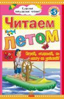 Юлия Борисова Читаем летом: Переходим в 5 класс. Хрестоматия