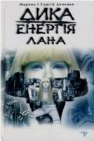 Дяченки Сергій та Марина Дика Енергія. Лана 966-8317-83-1