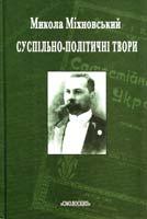 Міхновський Микола Суспільно-політичні твори 978-617-7173-09-9