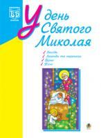 Клід Ірина Олексіївна У день Святого Миколая. Посіб.для вчителя. 978-966-408-443-4