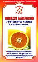 И. С. Малышева Низкое давление. Эффективное лечение и профилактика 978-5-9684-0972-0