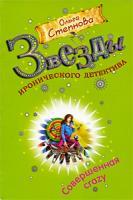 Ольга Степнова Совершенная crazy 978-5-699-36879-2