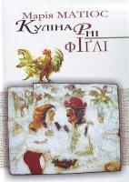 Марія Матіос Кулінарні фіглі 978-966-441-131-5