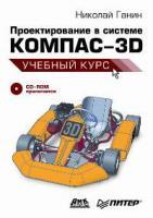 НиколайГанин Проектирование в системе Компас-3D (+ CD-ROM) 978-5-388-00173-3, 978-5-94074-197-8