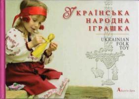 Герус Людмила Українська народна іграшка 966-8137-45-0
