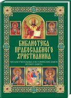 Михалицын Павел Читаем Учительные и Исторические книги Ветхого Завета 978-966-14-5816-0
