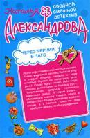 Наталья Александрова Через тернии в загс. Африканская страсть 978-5-699-37398-7