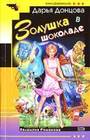 Донцова Дарья Золушка в шоколаде 978-5-699-22041-0