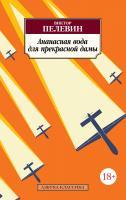 Пелевин Виктор Ананасная вода для прекрасной дамы 978-5-389-10815-8