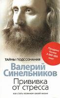 Валерий Синельников Прививка от стресса. Как стать хозяином своей жизни 978-5-9524-2904-8