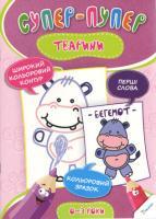 Тумко Ірина Тварини 978-617-690-070-2