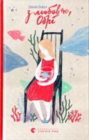 Лафлер Сюзанн З любов'ю, Обрі 978-617-679-289-5