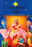 Укладач 3. Живка Різдвяна ніч: Легенди, казки, оповідання 978-966-395-030-3