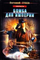 Сухов Евгений Бомба для империи 978-5-699-58831-2