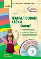 Яковенко Л.В. Театралізовані казки. Сценарії + CD
