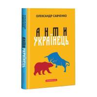 Савченко Олександр Антиукраїнець 978-617-585-183-8