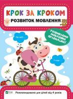 Катерина Максимова Розвиток мовлення 978-966-942-875-2
