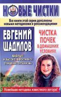 Евгений Щадилов Чистка почек в домашних условиях 5-17-029787-4