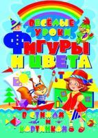 Завязкин Олег Фигуры и цвета в стихах и рисунках 978-617-7352-79-1