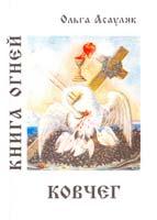 Асауляк Ольга Книга Огней. Ковчег 5-87237-086-5