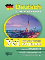 Бережна Вікторія Усі граматичні вправи з німецької мови (початковий рівень) 978-617-00-599-2