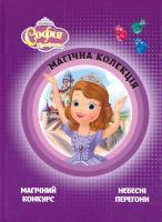 Софія Прекрасна. Disney 978-617-500-938-3