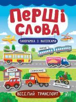 Смирнова К. В. Веселий транспорт 978-966-284-727-7