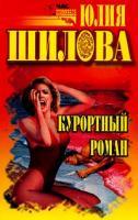 Юлия Шилова Курортный роман 5-17-006325-3, 5-271-02128-9, 5-7905-1064-7