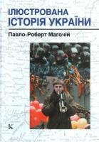 Магочій Павло-Роберт Ілюстрована історія України