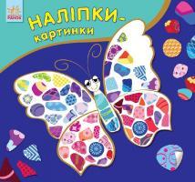 Каспарова Юлія Наліпки-картинки. Комахи