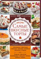сост. Г. Лаврентьева Самые вкусные торты. Сладкие и закусочные. Более 300 рецептов 978-966-14-9334-5
