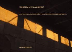 Солодовник Максим ...голоси подорожніх у сутінкових довгих алеях... 978-966-1676-09-0