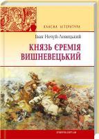 Нечуй-Левицький Іван Князь Єремія Вишневецький 978-617-07-0266-1