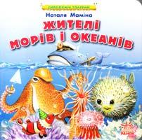 Маміна Наталя Жителі морів і океанів. (картонка)