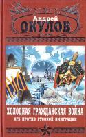 Окулов Андрей Холодная Гражданская война 5-699-14536-2