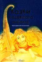 Укладач 3. Жук Казки Різдвяного ангела: Твори українських письменників 978-966-395-176-8