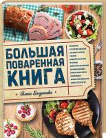 Богданова Олена Большая поваренная книга 978-617-12-4328-6