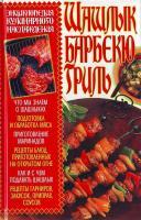 Попова Шашлык, барбекю, гриль. Энциклопедия кулинарного наслаждения 966-338-610-х