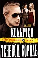 Колычев Владимир Теневой король 978-5-699-55694-6