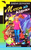 Донцова Дарья Метро до Африки 978-5-699-25958-8