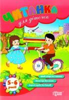 уклад. В. О. В'юнник, О. Г. Ханіна Читанка для діточок. 5-6 років 978-617-030-561-9
