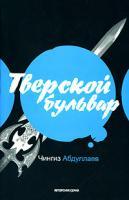 Чингиз Абдуллаев Тверской бульвар 978-5-17-051266-9, 978-5-271-20099-1
