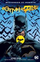Кинг Том, Уильямсон Джошуа Вселенная DC. Rebirth. Бэтмен/Флэш. Значок (Бэтмен-версия) 978-5-389-15062-1