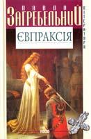 Загребельний Павло Євпраксія 966-03-1600-3